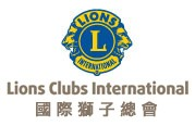 Lions Clubs International District 303