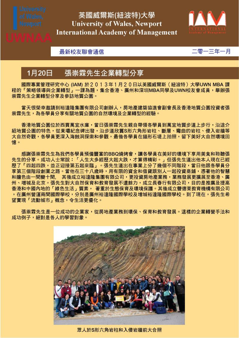 20130120_newsletter_p1