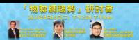 2014-04-15 「物聯網趨勢」研討會