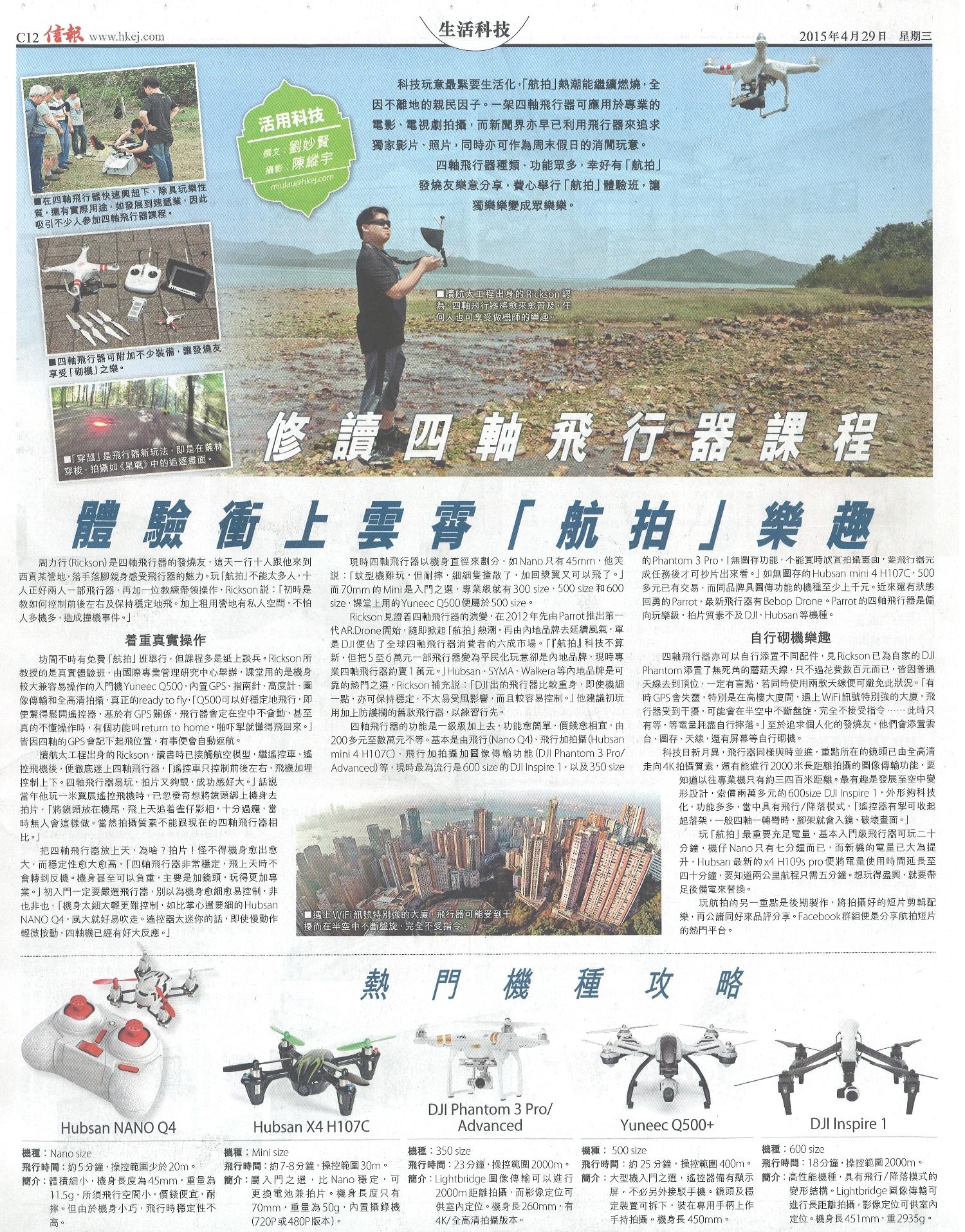 hkej article3