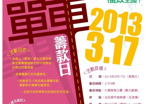 2013-03-17 – 慈善單車籌款2013