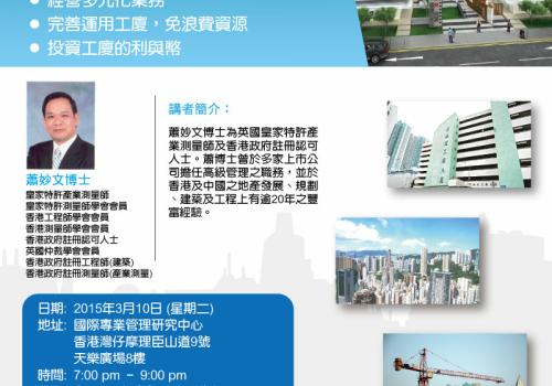 2015-03-10 「活化工廠大廈,提高創業機會」