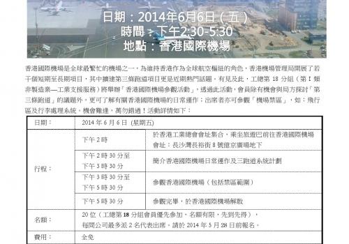 2014-06-06 時事多面睇:香港國際機場參觀活動