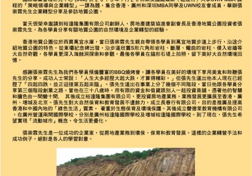 2013-01-20 – 張祟霖先生企業轉型分享及參訪地質公園