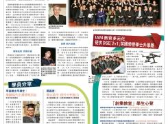 2015-06-15 明報 – 栽培工商管理人才 應付未來挑戰
