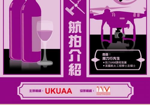 2015-10-25 品酒會 X 航拍介紹