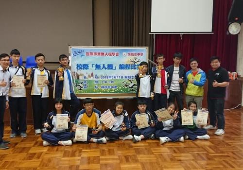 2019-05-11 葵青及荃灣區校際「無人機」編程比賽