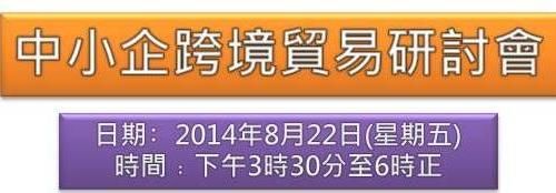 2014-08-22  中小企跨境貿易研討會
