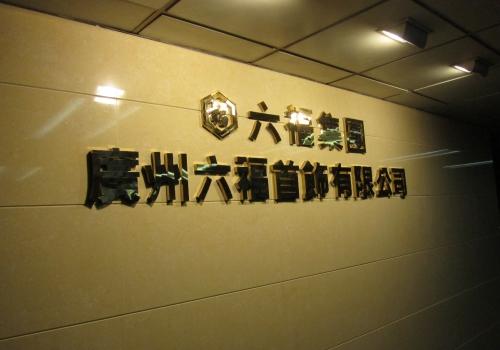 2013-04-19 – 六福珠寶集團參訪活動相簿
