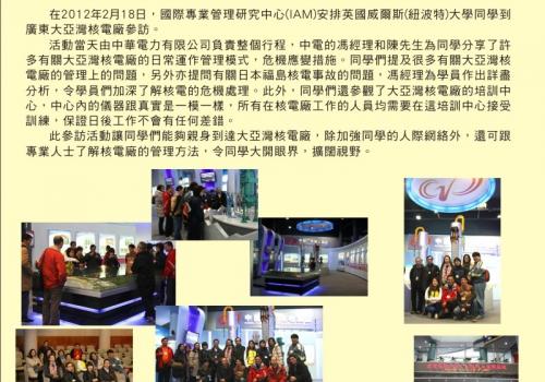 2012-02-18 – 大亞灣核電廠參訪活動