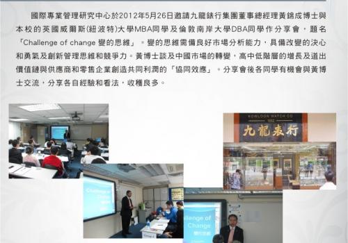 2012-05-26 – 『變的思維』講座