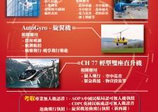 2020-07-04 創業就業航空器應用發佈會