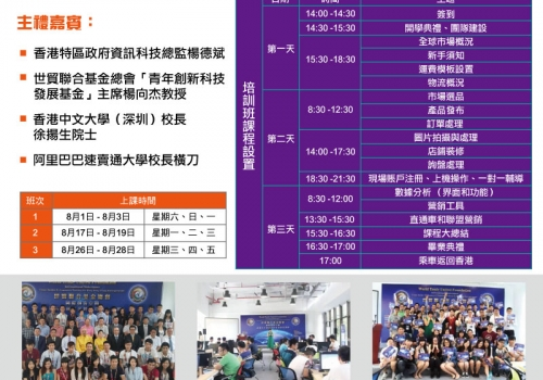香港青年創業者跨境電商培訓班