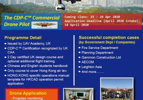 2020-05-09 中國首屆輕型運動航空器市場應用發佈會