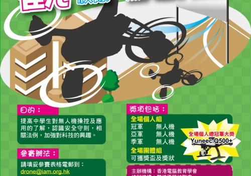2015-12-19 觀塘校際「無人機」障礙賽