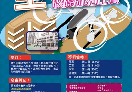 2016-01-23 全港校際航拍比賽