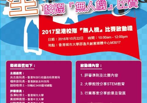 2016-10-22 2017年全港校際「無人機」比賽啟動禮