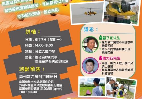 2019-06-17 投身航空及無人機服務?