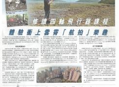 2015-04-29 信報 – 體驗衝上雲霄「航拍」樂趣