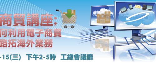 2014-10-15 電子商貿講座:企業如何利用電子商貿另闢出路拓海外業務