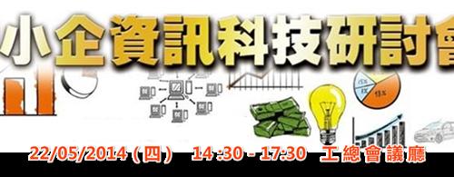 2014-05-22 免費活動: 中小企資訊科技研討會