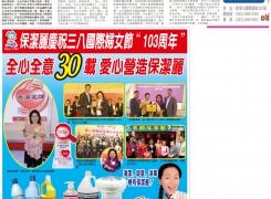 2013-03-08 商報 – 專訪傑出女企業家保潔麗董事長陸詠儀