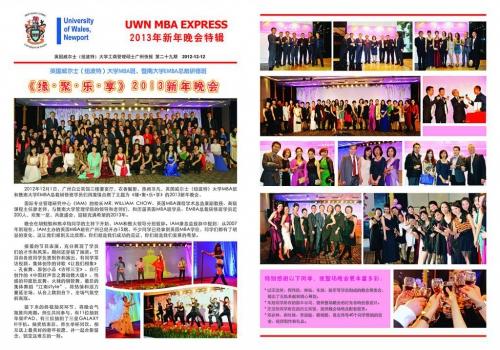 2012-12-01 – UWN MBA(廣州辦公室)活動 – 2013年<緣,聚,樂,享>新年晚會