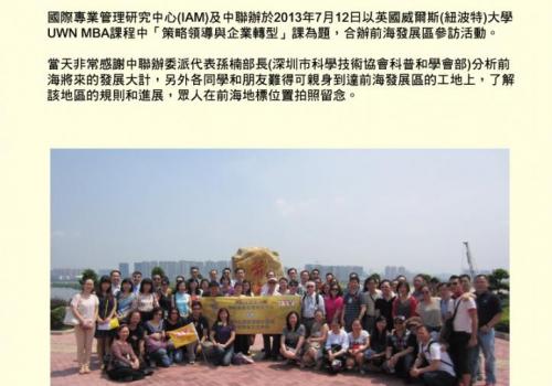 2013-07-12-深圳前海發展區參訪