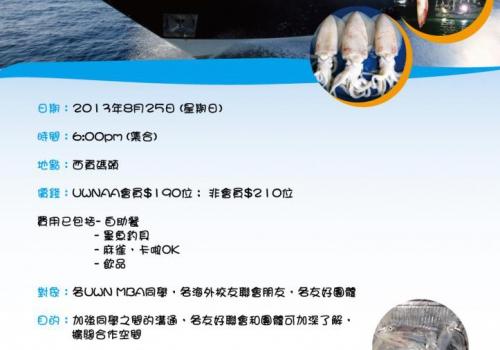 2013-08-25 – UWNAA活動 – 釣墨團