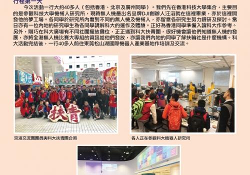 2018-02-02~04 京港創科無人機交流團