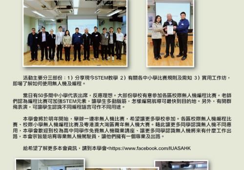 2018-12-08 2019 校際無人機編程比賽 (中小學組) 啟動禮暨工作坊