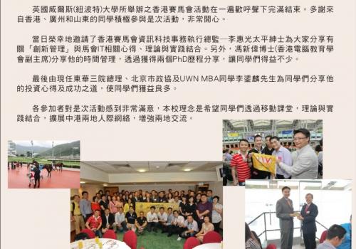 2012-06-17 – 香港賽馬會活動