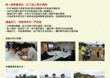 2020-05-22 IAM UAS Solutions 新聞稿 – 5月份 (第二期)