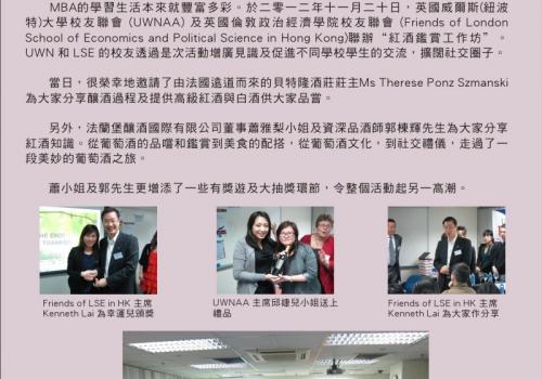 2012-11-20 – UWNAA & Friends of LSE in HK 聯辦的紅酒鑑賞工作坊