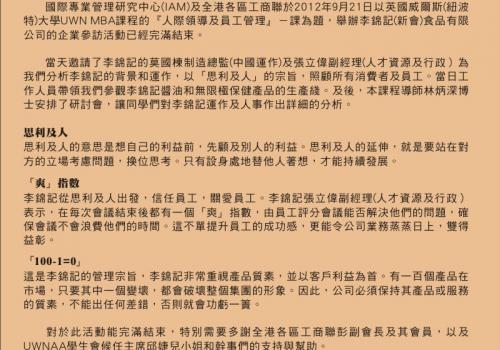 2012-09-21 – 李錦記集團參訪活動