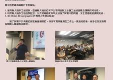 2017-10-16 香港營造師學會 CPD 講座