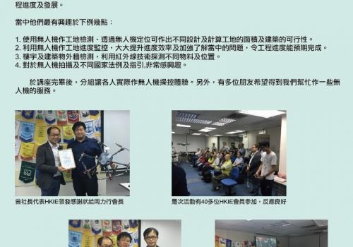 2017-10-17 香港工程師學會(屋宇裝備) CPD 講座