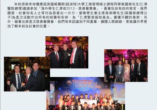 2012-08-03 – 海外學生仁濟夜2012 – 慈善餐舞會
