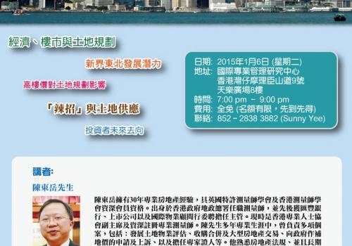 2015-01-06 香港城市規劃與經濟發展論壇