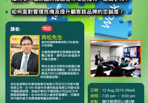 2015-08-12 CEO Forum