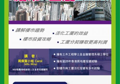 2015-01-27 施政報告後:樓市與工廈增值秘訣