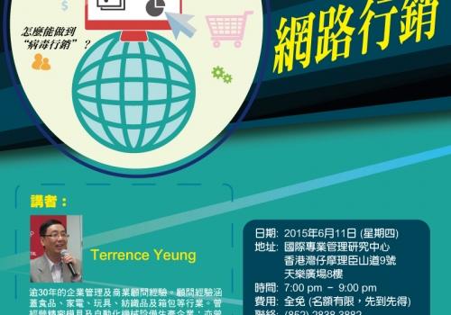2015-06-11  如何有效運用網路行銷講座