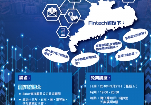2018-09-21 免費講座 – 「金融科技(Fintech)的發展趨勢,對大灣區帶來的機遇??」
