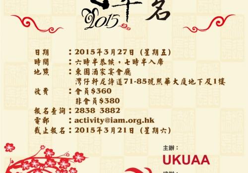 2015-03-27  英國大學校友聯會(UKUAA) 2015春茗